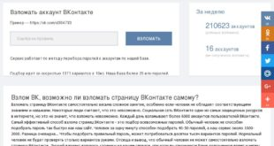 hackpages.ru отзывы