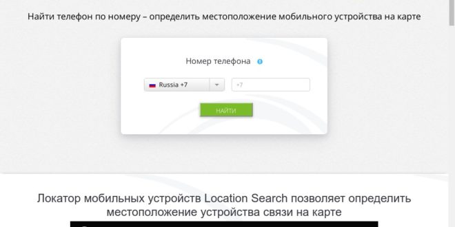 location-search.net