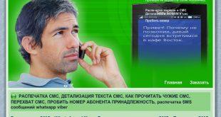 Отзывы sms-ya.ru