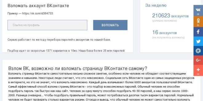 hackpages.ru отзывы