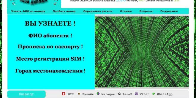 Отзывы о сайте mobil-baza.com