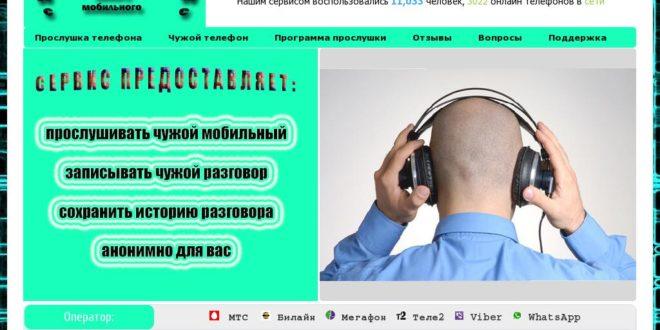 Отзывы о сайте proslushka-mobilnogo.com