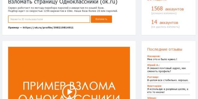 Отзывы о сайте vzlom-ok.com