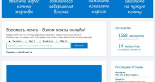 vzlom-pochti.com