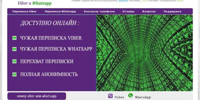 Отзывы о сайте vzlom-viber-whatsapp.com