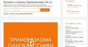 Отзывы о сайте vzlomatodnoklassniki.com