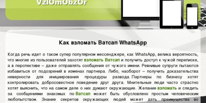 whatsapprofi.ru