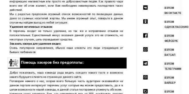 Отзывы о сайте hackmarket.info
