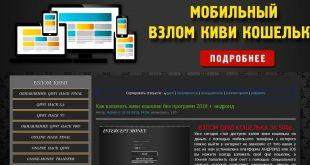 soft-x2016.ru лохоттрон отзывы