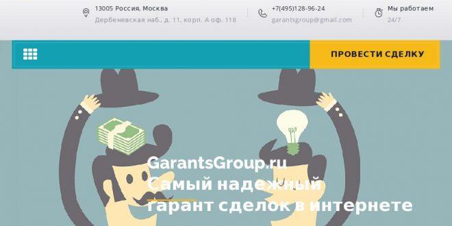 garantsgroup.ru отзывы