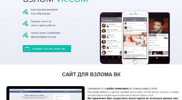 vkontaktevzlom.biz отзывы