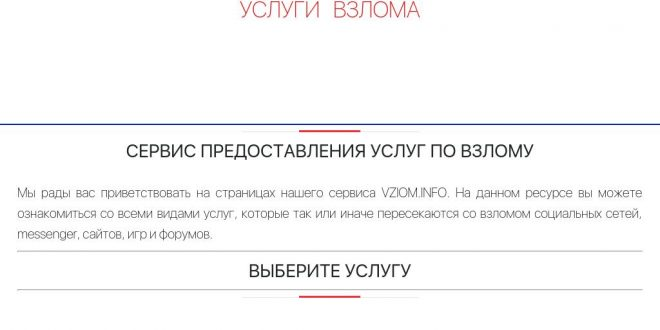 vzlom.info отзывы