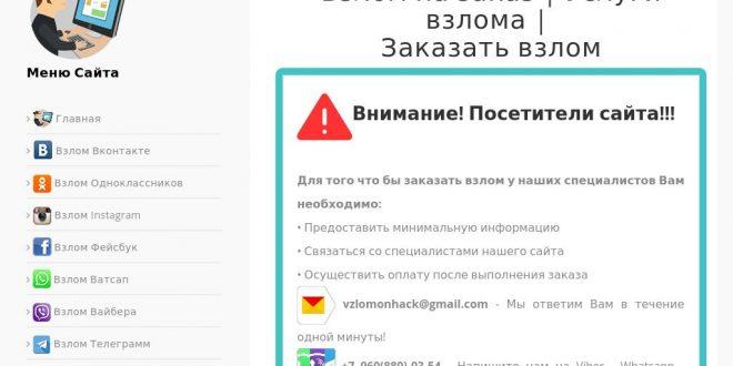 vzlomon.com отзывы