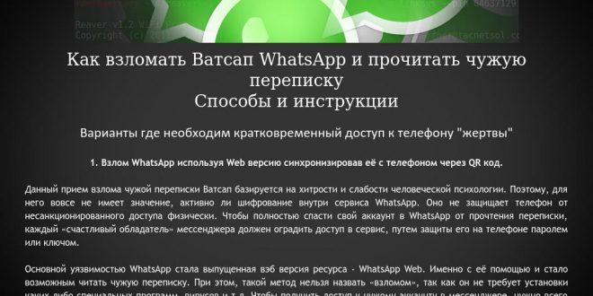 www.vzlomatwhatsapp.ru