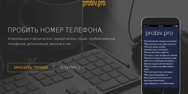 probiv.pro отзывы