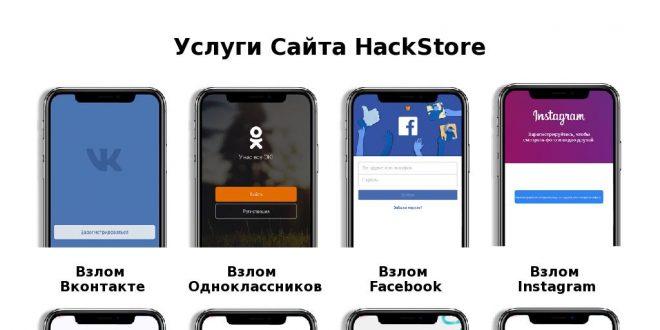 hackstore.ru