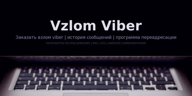 vzlom-viber.ru