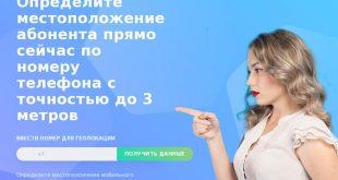 отзывы http://likelocation.ru/