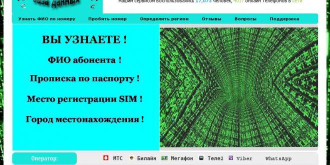 mobi-nomer.com отзывы