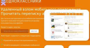 www.vzlomok.net