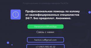 Hackon.ru