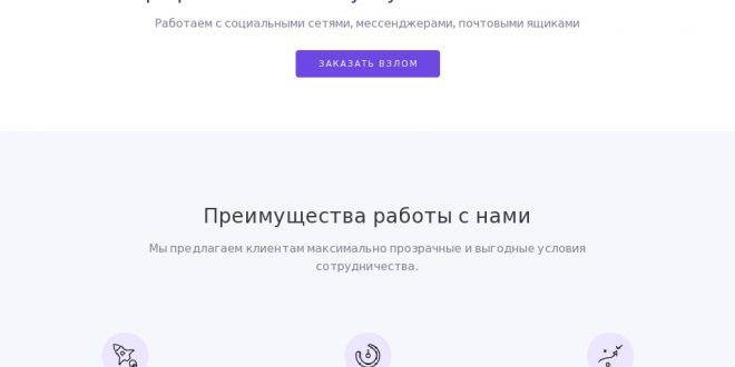 Hackservice.ru
