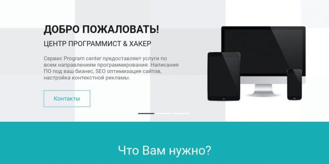 center-program.info отзывы