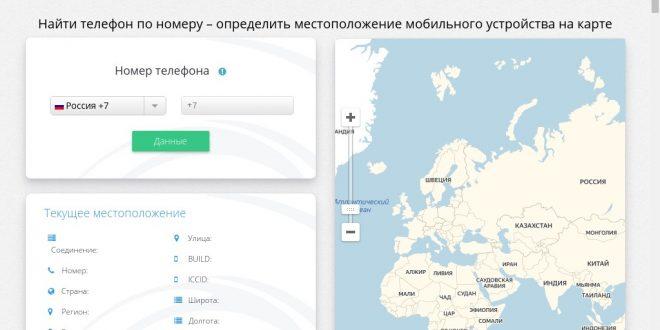 www.mobile-location.net отзывы