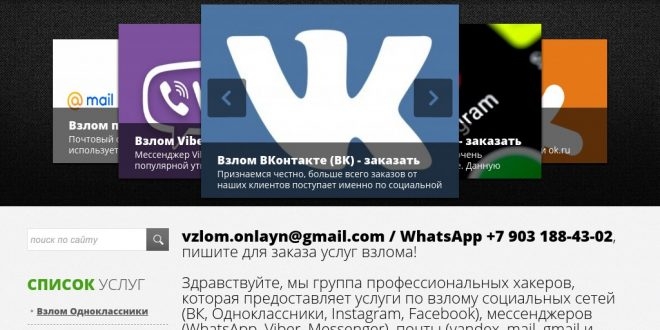 online-vzlom.ml отзывы