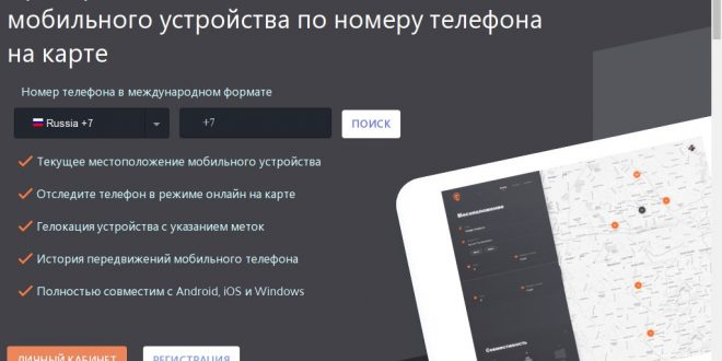 www.mobile-tracker.biz отзывы