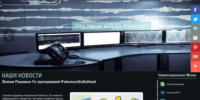 soft-for-hacking.com