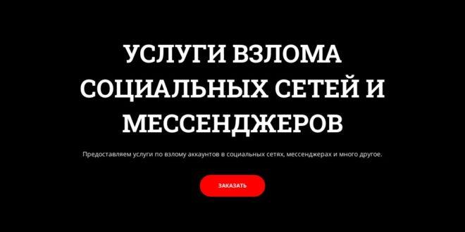 hackdostup20.bitrix24.site