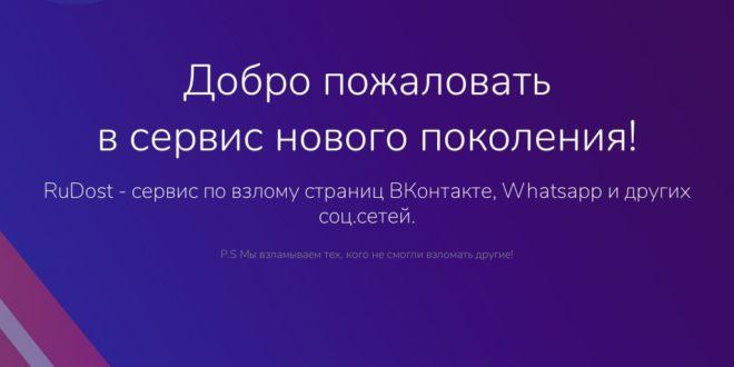 rudost.ru