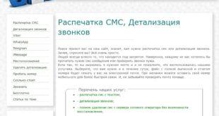 SMS-RADAR.COM