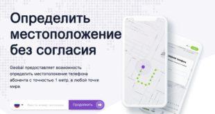 geobal.ru