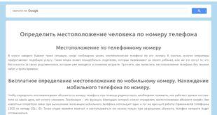 mestopolozhenie.site