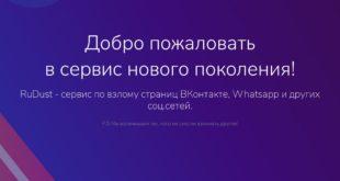 rudust.ru