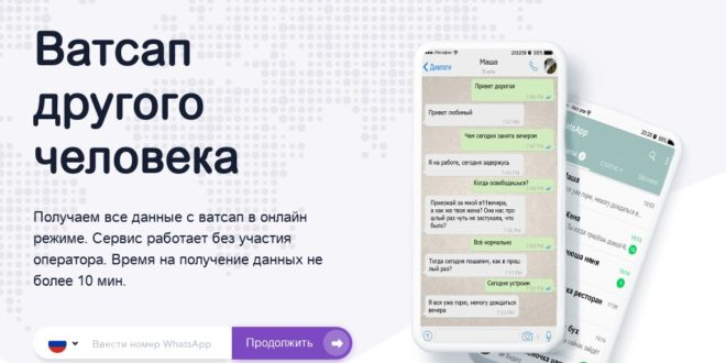 watsic.ru