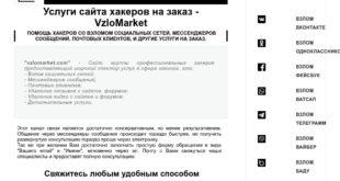 Отзывы о vzlomarket2.com
