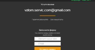 Отзывы о vzlomservis2.com
