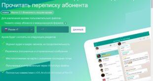 Отзывы о vzlomwa.net