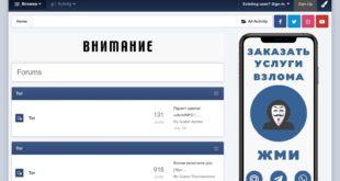 Отзывы о vzlom-info.ru