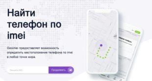geoimei.ru