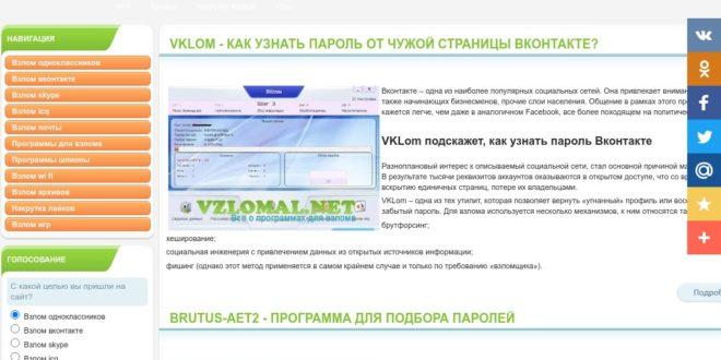 vzlomal.org
