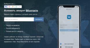 vzlomhack.org
