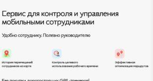 geolocator.site
